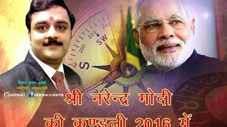 Narendra Modis Horoscope And Stars In 2016
