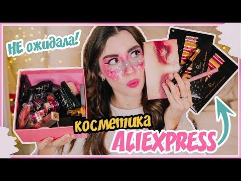 КОСМЕТИКА С АЛИЭКСПРЕСС // Cамая лучшая и дешевая косметика!!!