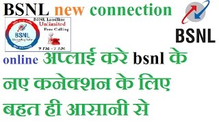 bsnl broadband connection ke liye online kaise apply kare