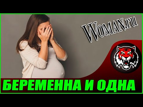 Никому буду не нужна и мой малыш тоже (Читаем Woman.ru)