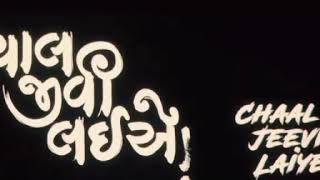 Chaal jeevi laiye Film Online Gujarati Film