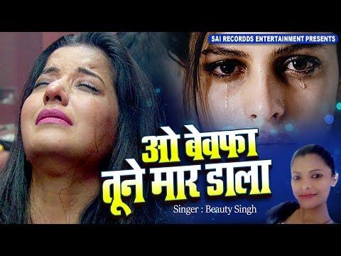 Download Wo Bewafa Tune Maar Dala (Audio) Latest Hindi Sad Songs | PYAR MOHABBAT का सबसे दर्द भरा गीत HD Mp4 3GP Video and MP3