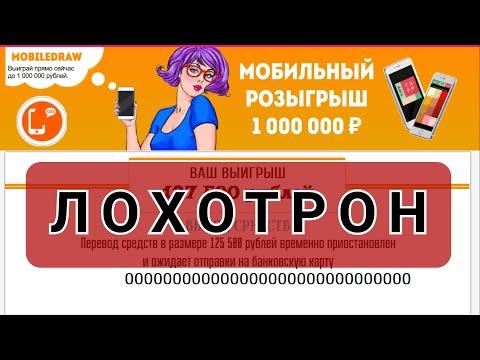 Мобильный розыгрыш 1 000 000 рублей - это ЛОХОТРОН!