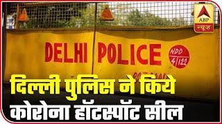 Delhi Police Starts Sealing The Coronavirus Hotspots | ABP News