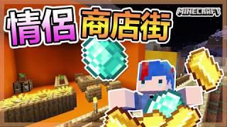 【Minecraft】海苔的原味生存EP72 : 薛爆情侶的錢💸海岸商店街正式開幕!