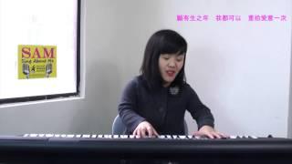 SAM - 《轉》 (原創歌曲) by Rainy Ip