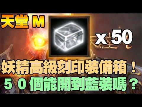 【Lineage天堂M】妖精高級刻印裝備箱50連開!能開到藍裝嗎?