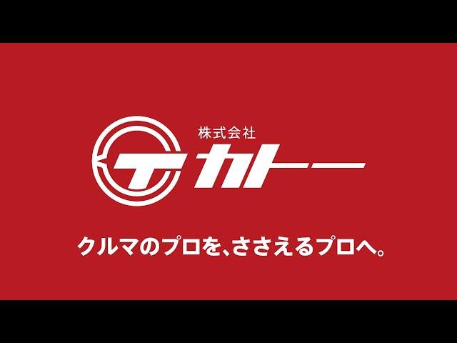 【株式会社カトー】リクルート動画