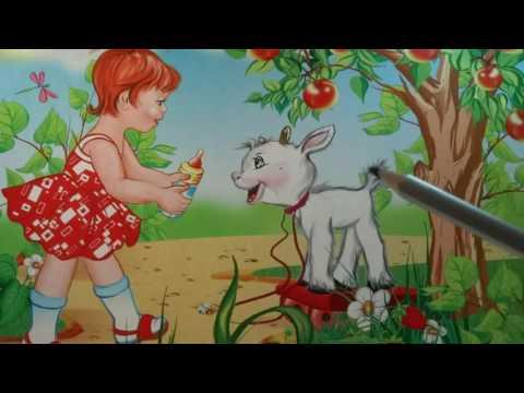 """Стихи Агнии Барто. Стих: """"Козлёнок"""" Развивающие занятие для детей 1,5-3 года."""