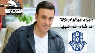 تحميل اغاني Mashallah Aliha - ما شاء الله عليها Saber Rebai (Official Version) MP3