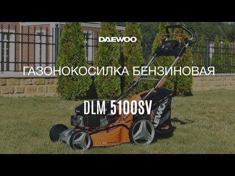 Газонокосилка Daewoo Power DLM 5100SV