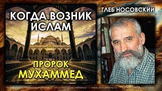 Глеб Носовский. Когда возник Ислам? Пророк Мухаммед