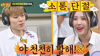 Knowing Bros EP238 Sunmi, Zico (Block B), Monsta X (Shownu, Joohoney)