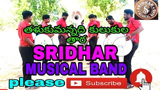 #Talukumannadi kulukula tara Song|Thapassu movie|Sridhar musical band|8179300929.