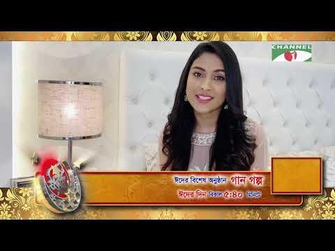 Gaan Golpo | Promo | Eid Special Program | Ferdous Ara | Mehzabien Chowdhury | Channel i TV