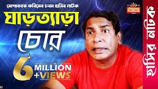 Ghartera Chor | ঘাড়ত্যাড়া চোর । ft. Mosharraf Karim | Bangla Comedy Natok