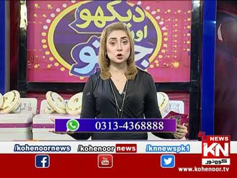 Watch & Win 20 September 2021 | Kohenoor News Pakistan
