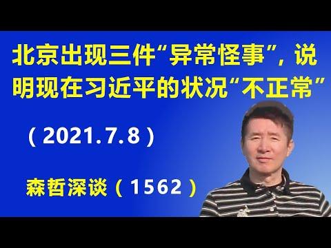 """""""七一""""前后北京出现三件""""异常怪事"""",说明现在习近平的状况""""不正常"""".(2021.7.8)"""