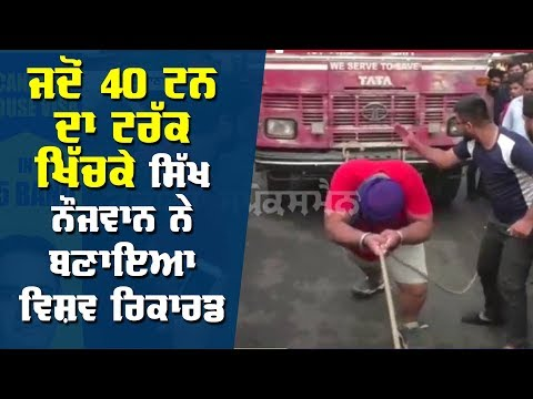 A world record made by Sikh youth when pulling a 40 ton truck