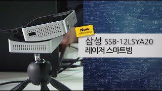 [셀링포인트] 전천후 미니빔 프로젝터 삼성 레이저 스마트빔 SSB-12LSYA20