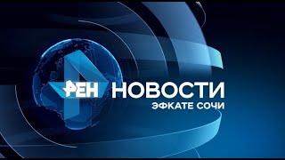 Новости Сочи Эфкате РЕН REN TV Выпуск от 09.04.19
