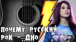 Почему русский рок — дно