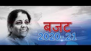 RSTV Vishesh - 01 February 2020: Budget 2020- 21 | बजट 2020- 21