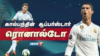 கிறிஸ்டியானோ ரொனால்டோவின் கதை | An untold Story of Cristiano Ronaldo | CR7  |  News7 Tamil