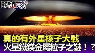 真的有外星核子大戰 火星上空飄浮的鐵鎂金屬粒子之謎!?-關鍵精華