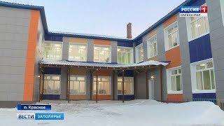 В посёлке Красное завершилась модернизация местного детского сада