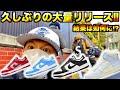 【スニーカー・並び】DUNKが大量発売!! 新年1発目のスタートダッシュは如何に!?