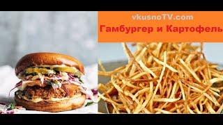 Турецкий муж на кухне/Рецепт от турка/Рецепт гамбургера