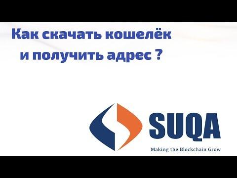 Как скачать кошелёк SUQA и получить адрес?