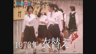 1973年 衣替え【なつかしが】