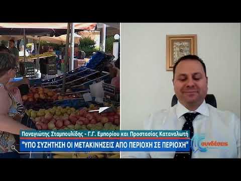 Μετακινήσεις: Απαντήσεις και διευκρινίσεις από τον Γενικό Γραμματέα Εμπορίου | 06/11/20 | ΕΡΤ