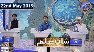 Shan e Iftar - Shan e ilm - 22nd May 2019