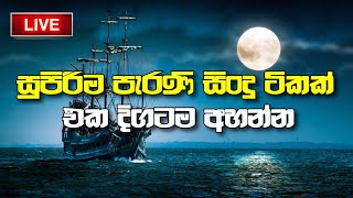 Sinhala Songs Collection | Old Hits Songs | Sinhala Sindu | Music.lk | Sinhala Music | Sinhala Top10