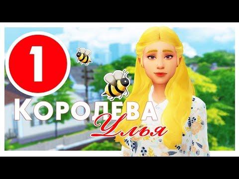 КОРОЛЕВА УЛЬЯ #1 / Challenge / The Sims 4