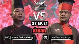 Iron Chef Thailand   S7EP71 เชฟแย้ จักรี Vs เชฟป้อม  [ห่านสด]