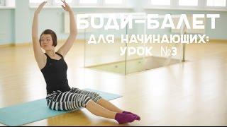 Боди-балет для начинающих: урок №3 [Workout | Будь в форме]