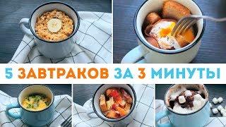 САМЫЕ БЫСТРЫЕ ЗАВТРАКИ за 3 МИНУТЫ🌟Что приготовить на завтрак? 5 ИДЕЙ ДЛЯ ЗАВТРАКА 🌟 Olya Pins