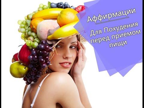 Можно ли похудеть на овощах фруктах