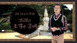 [최태성의 교과서에 나오는 우리 문화재] 9강 고려의 조각과 공예