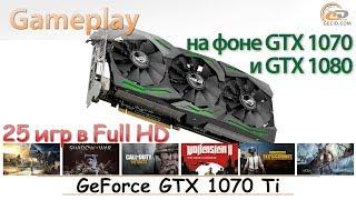 GeForce GTX 1070 Ti: сравнение с GTX 1070 и GTX 1080 в Full HD и геймплейный обзор