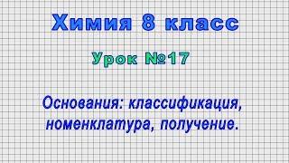 Химия 8 класс Урок 17 - Основания: классификация, номенклатура, получение.