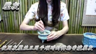 日本香道.香道教學.沉香教學.源自魅壺軒
