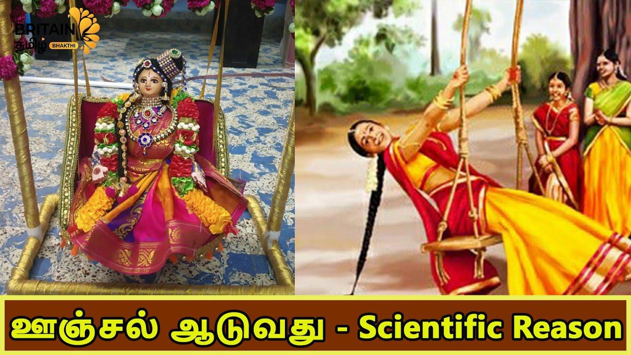 scientific-reason-for-swinging-ஊஞசல-ஆடவத-scientific-reason-britain-tamil-bakthi