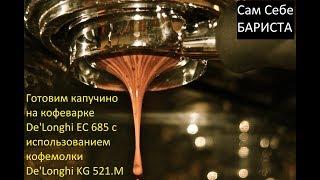 Готовим капучино на кофеварке De'Longhi EC 685 с использованием кофемолки De'Longhi KG 521.M
