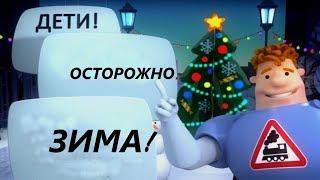 Аркадий Паровозов спешит на помощь - Дети! Осторожно, зима! - все мультики про зиму