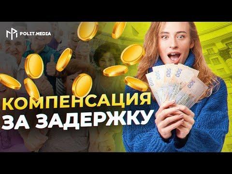 Компенсация за задержку зарплат и пенсий! Кому из украинцев повезет